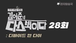 김어준의 다스 뵈이다 28회 디바이드 앤 다이