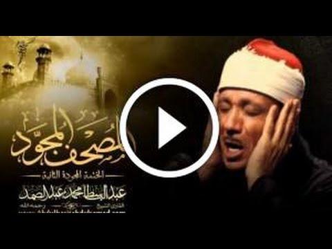 سورة الملك بصوت عبد الباسط عبد الصمد