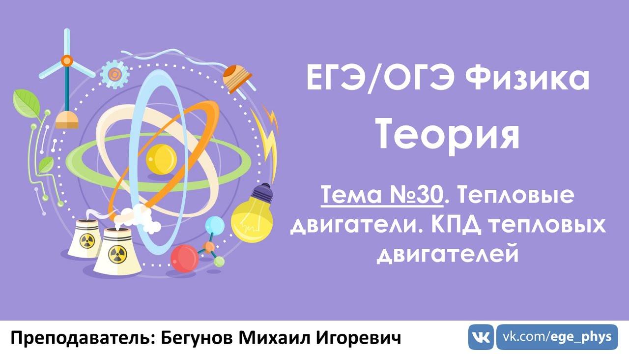 ЕГЭ по физике. Теория #30. Тепловые двигатели. КПД тепловых двигателей