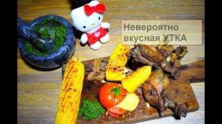 УТКА на КАМНЯХ. МЯСО в КАЗАНЕ на камнях, любимое блюдо ЧИНГИСХАНА.