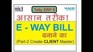 إنشاء عميل الرئيسية في E - طريقة بيل بوابة || طريقة بسيطة لتوليد E-طريقة بيل || تكنولوجيات المعلومات والاتصالات