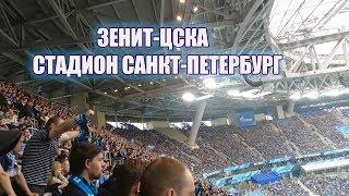 Зенит-Цска, видеозарисовка (29.04.18)
