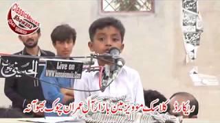 vuclip Zakir Ali Jan Son of  Malik Mukthar Khokhar Majlis Aza 18 Ramzan 2017 Rajoa Dara Sardar Fazal Abbas