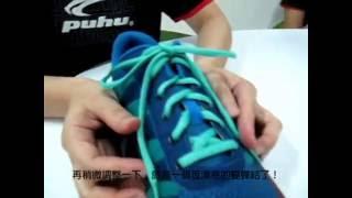 PUHU彪琥-教您如何綁出漂亮的鞋帶方法