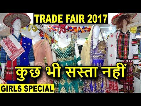 Reality Of Trade Fair 2017 | कुछ भी सस्ता नहीं | Explore : Suits, Jewellery, Bags | Go Girls...