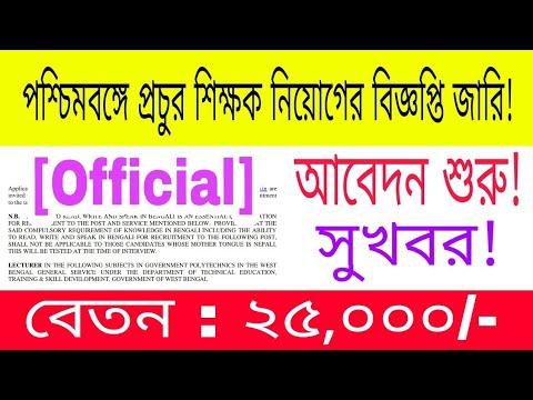 রাজ্যে প্রচুর শিক্ষক নিয়োগের বিজ্ঞপ্তি জারি! [West Bengal Recruitment 2018]