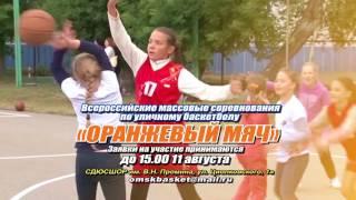 Всероссийские массовые  соревнования по баскетболу «Оранжевый мяч»