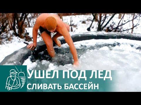 ☘ Купание в проруби в ледяной воде   Сливаем бассейн