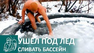 ☘ Купание в проруби в ледяной воде | Сливаем бассейн