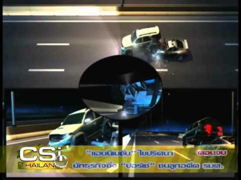 CSI Thailand คดีปอร์เช่ชนฟอร์จูนเนอร์ตอนจบ