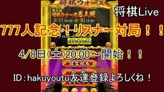 【将棋ウォーズ】777人記念!!リスナー対局!! オマケ:棋士団作ります