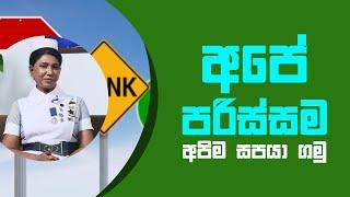 අපේ පරිස්සම අපිම සපයා ගමු   Piyum Vila   28 - 05 - 2021   SiyathaTV Thumbnail