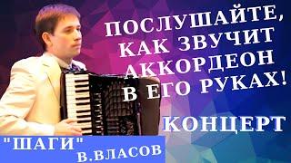 Классная музыка на аккордеоне - В. Власов - Шаги (А.Поелуев, New-Centropezn)