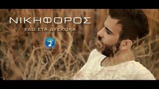 Νικηφόρος - Εδώ Στα Δύσκολα | Nikiforos - Edo Sta Diskola (Official Lyric Video)