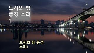 [20200621 도시의 밤 풍경 소리1] 다큐 시사 …