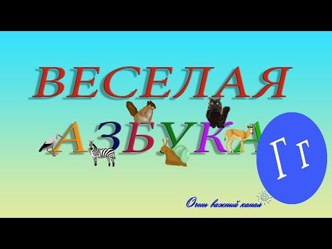 Алфавит русский Учим Буквы и Звуки с Кругляшиком - Буква Г