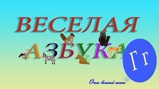 Веселая АЗБУКА! Учим буквы Развивающий мультик про Алфавит. Буква Г