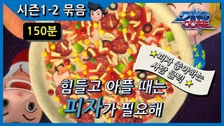 [DinoCore] Official   Season 1-2 Series   I LOVE PIZZA!   Special   Best Animation for Kids
