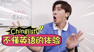 英語不好是怎樣的體驗,看完你中了幾條?