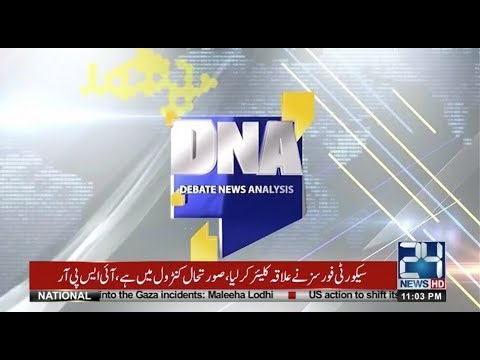 Kaya PML N kay do group bun gie hain  | DNA | | 17 May 2018 | 24 News HD