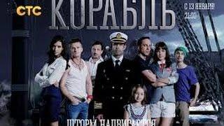 Сериал Корабль (трейлер)