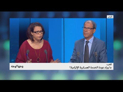 المغرب.. ماذا وراء عودة الخدمة العسكرية الإلزامية؟  - نشر قبل 31 دقيقة