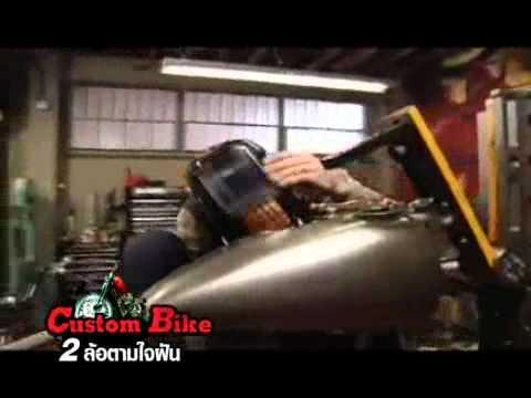ฅ-คนรักรถ_นานาพีเค_Custom bike