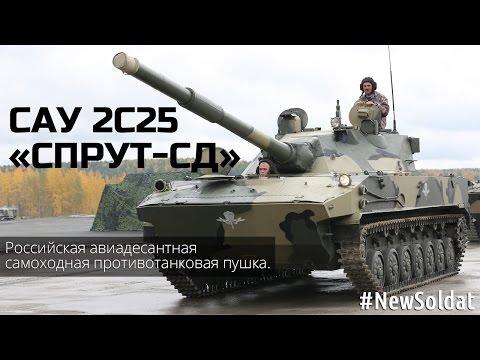 "Военная техника САУ 2С25 ""Спрут-СД"" / Military equipment SAU 2S25 ""Sprut-SD"""