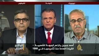 """الواقع العربي- مواقف """"القيادة العامة"""" الفلسطينية من الأزمة السورية"""
