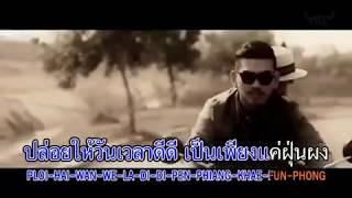 [Karaoke] สงกรานต์ - คงไม่ทัน (ตัดเสียงร้อง)