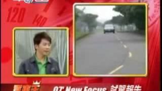 買車王2007 Focus試車影片