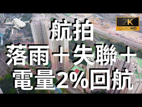 2k-dji-mavic-mini-大疆-禦-航拍機-航拍落雨+失聯+電量2%回航-降る雨+連絡先の喪失+バッテリー低下-drone-aerial-photography-hong-kong
