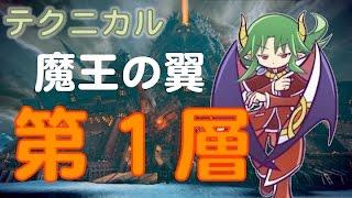 【ぷよぷよクエスト】テクニカルマップ魔王の翼第1層をクリア