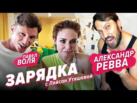 Артур Пирожков aka Александр Ревва, Павел Воля и Ляйсан Утяшева / Зарядка онлайн