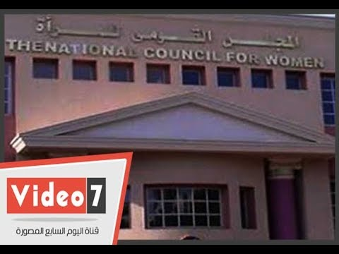 المجلس القومى للمرأة فى الإسكندرية يناقش قانون الخدمة المدنية