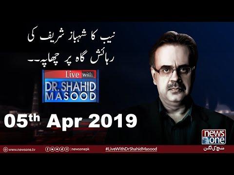 Live with Dr.Shahid Masood   05-April-2019   Brig. (R) Farooq Hameed   Qamar Cheema   Azhar Siddiqui