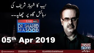 Live with Dr.Shahid Masood | 05-April-2019 | Brig. (R) Farooq Hameed | Qamar Cheema | Azhar Siddiqui