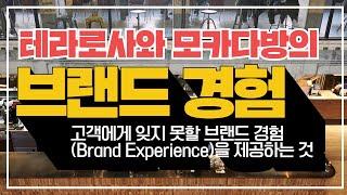 [브랜드 경험] 테라로사와 맥심모카골드의 Brand Experience - 브랜드가 갖고 있는 본질과 진실성을 파고들어 마음을 움직일 수 있는 이야기를 찾는 것