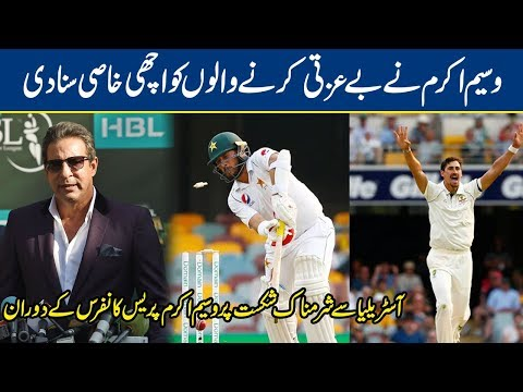 Wasim Akram's Full Press Conference - Responds To Pakistan's Shameful Defeat | Lahore News HD