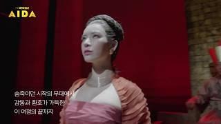 ?뮤지컬 [아이다] 캐릭터 스팟 공개 2편 - 정선아 …