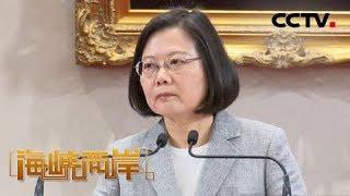 《海峡两岸》 20190626| CCTV中文国际