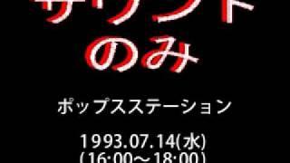 「ポップスステーション(ED)」~「夕べの広場(OP)」1993.07.14