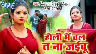 Vikna Vicky Dewana का सबसे नया हिट गाना - Holi Me Chal Ta Na Jaibu - Bhojpuri Hit Song 2019