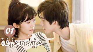 الحلقة 01 من المسلسل الرومانسي ( عزبــاء محترفــة | Professional Single ) مترجم