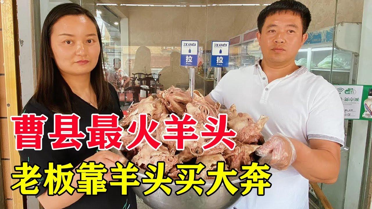 曹县夫妻在家开店卖羊头,200个羊头一个小时就卖光,老板靠羊头买大奔【麦总去哪吃】