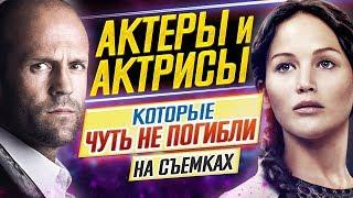 АКТЕРЫ и АКТРИСЫ, которые ЧУТЬ НЕ ПОГИБЛИ на съемках // ДКино