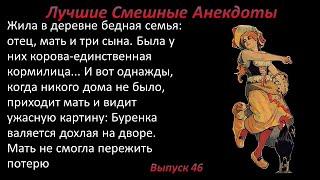 Лучшие смешные анекдоты Выпуск 46