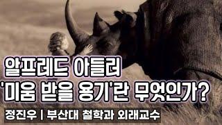 알프레드 아들러, '미움받을 용기'란 무…
