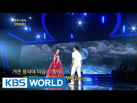 Kim Nani & Jeong Seoksun - Song of the Seabird | 김나니 & 정석순 - 해조곡 [Immortal Songs 2 / 2017.06.17]