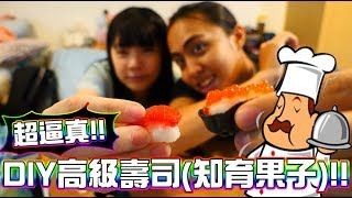 幸平創真之粗點心料理!美味(?)的握壽司鮭魚卵上菜瞜。FT. 邦妮 《手做小廚房u0026不專業影評》 ▏VLOG#148